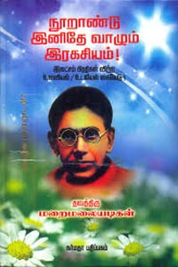 Noorandu Enithe Vaazhum Rahasyam - நூறாண்டு இனிதே வாழும் இரகசியம்