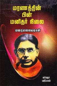Tamil book Maranathin Pin Manithar Nilai