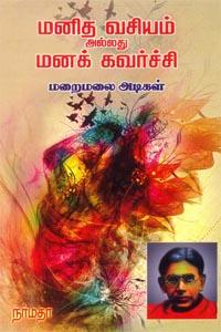 Tamil book மனித வசியம் அல்லது மனக் கவர்ச்சி