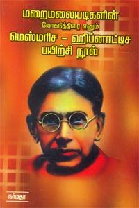 Tamil book Maraimalai Adigalin Yoga Nithirai Enum Mesmerisa Hypnotisa Payirchi Nool