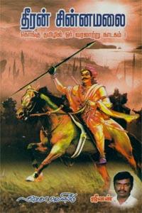 Dheeran Chinnamalai - தீரன் சின்னமலை