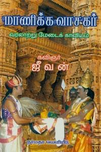 Maanikkavasagar - மாணிக்கவாசகர் (வரலாற்று மேடைக் காவியம்)
