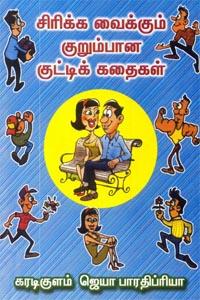 Sirikka vaikkum kurumbana kutti kathaikal - சிரிக்க வைக்கும் குறும்பான குட்டிக் கதைகள்