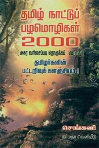 Thamizh Naatu Pazhamozhigal 2000 - தமிழ் நாட்டுப் பழமொழிகள் 2000