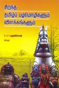 Tamil book Sirantha thamizh pazhamozhigalum vilakkangalum