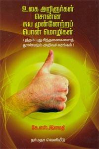 Tamil book உலக அறிஞர்கள் சொன்ன சுய முன்னேற்றப் பொன் மொழிகள்