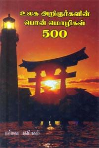 Tamil book உலக அறிஞர்களின் பொன் மொழிகள் 500