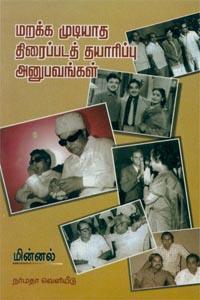 Tamil book Marakka mudiyaatha thiraippada thayarippu anubavangal