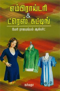 Tamil book Embroidery & Dress Cutting
