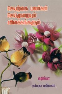 Tamil book Seyarkai Malargal Seimuraiyum Vilakkangalum