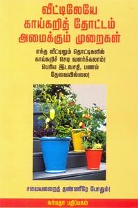 Tamil book Veetileye kaaikari thottam amaikkum muraikal