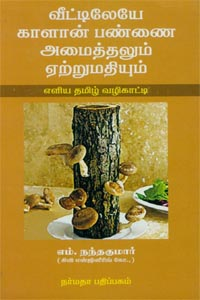 Tamil book Veetileye kaalan pannai amaiththalum aetrumathiyum