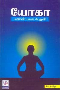Yoga  - யோகா பயில்வீர் பயன் பெறுவீர்