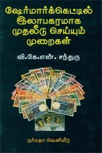 Tamil book Share Marketil Labagaramaga Muthaleedu Seyyum Muraigal