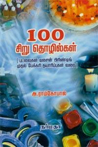 100 Siru Thozhilgal - 100 சிறு தொழில்கள்