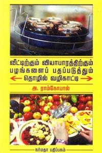 Veetirkum viyaparathirkum pazhangalai pathappaduthum thozhil vazhikaati - வீட்டிற்கும் வியாபாரத்திற்கும் பழங்களைப் பதப்படுத்தும் தொழில் வழிகாட்டி