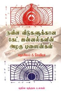Tamil book நவீன வீடுகளுக்கான கேட் ஜன்னல்களின் அழகு டிஸைன்கள்
