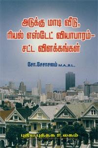 Tamil book அடுக்கு மாடி வீடு, ரியல் எஸ்டேட் வியாபாரம் சட்ட விளக்கங்கள்