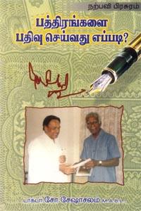 Tamil book பத்திரங்களை பதிவு செய்வது எப்படி
