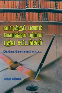 Vattikku Panam Koduthal Patriya Puthiya Sattangal - வட்டிக்குப் பணம் கொடுத்தல் பற்றிய புதிய சட்டங்கள்