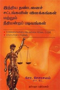 Indhya Thandanai Chattangalin Vilakkangal Matrum Neethemandra Padivangal - இந்திய தண்டனைச் சட்டங்களின் விளக்கங்கள் மற்றும் நீதிமன்றப் படிவங்கள்