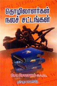 Thozhilalargal Nala Sattangal - தொழிலாளர்கள் நலச் சட்டங்கள்