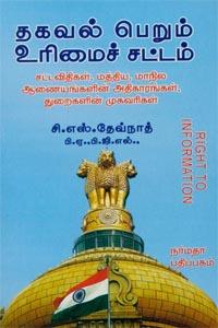 Tamil book Thagaval Perum Urimai Sattam