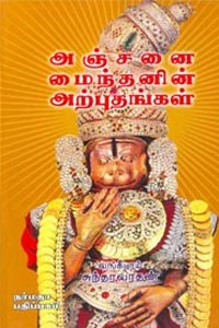 Anjanai Maindanin Arpudangal - அஞ்சனை மைந்தனின் அற்புதங்கள்