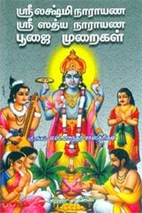 Sri Lakshmi narayana Sri Sathya narayana poojai muraikal (Saasthirokthamaga illatthile seivatharkana vazhikatti nool) - ஸ்ரீ லக்ஷ்மி நாராயண ஸ்ரீ ஸத்ய நாராயண பூஜை முறைகள்