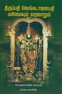 Thirupathi Venkatachalapathi Mahimaiyum Varalarum - திருப்பதி வெங்கடாஜலபதி மகிமையும் வரலாறும்
