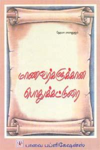 Maanavarkalukana Pothu katurai - மாணவர்களுக்கான பொதுக் கட்டுரை