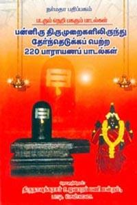பன்னிரு திருமுறைகளிலிருந்து தேர்ந்தெடுக்கப் பெற்ற 220 பாராயணப் பாடல்கள்