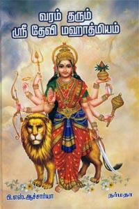 Varam Tharum Sri. Devi Mahathmiyam - வரம் தரும் ஸ்ரீ தேவி மஹாத்மியம்