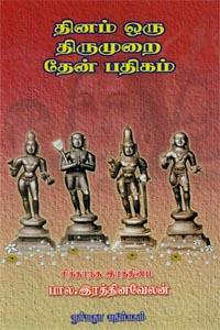 Dhinam Oru Thirumurai Thaen Padhigam - தினம் ஒரு திருமுறை தேன் பதிகம்