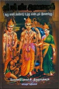 Tamil book Srimath Kamba Ramayanam
