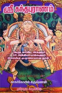 Tamil book Sri Kandha Puranam