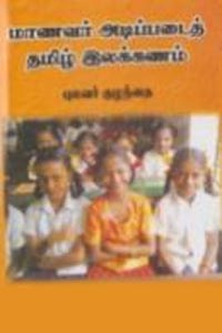 Tamil book மாணவர் அடிப்படைத் தமிழ் இலக்கணம்