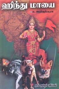 Tamil book ஹிந்து மாயை