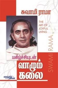 சுவாமி ராமா மகிழ்ச்சியுடன் வாழும் கலை