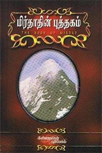 Tamil book Mirdadhin Puthagam