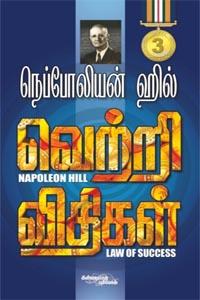 Vettri Vidhigal -3 - நெப்போலியன் ஹில் வெற்றி விதிகள் பாகம் 3