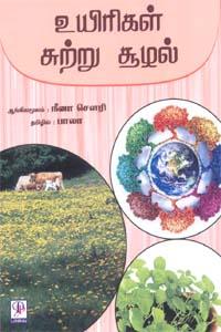 (Manavar Ariviyal Noolgal)Manitha Udal - மாணவர் அறிவியல் நூல்கள் மனித உடல்