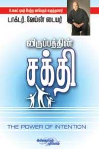Tamil book Viruppathin Sakthi