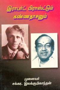 Robert brasttum Kannadhasanum - இராபர்ட் பிராஸ்ட்டும் கண்ணதாசனும்