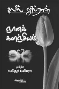ஞானக் களஞ்சியம் கலீல் ஜிப்ரான்