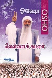 Vellai Kamalam - வெள்ளைக் கமலம் ஓஷோ