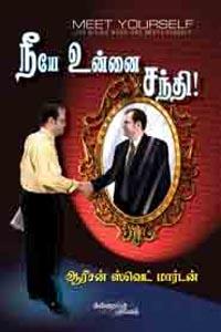 Tamil book Neeye Unnai Sandhi