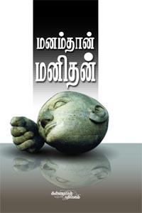 Manamthan Manithan - மனம்தான் மனிதன்