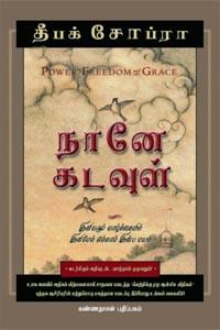 Tamil book Naane Kadavul