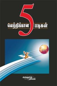 Vettrikku Aindhu Padigal - வெற்றிக்கான 5 படிகள்